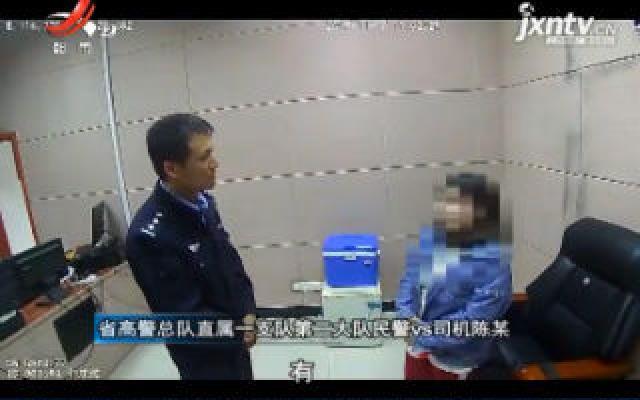 """南昌东收费站:女子无证驾驶 偏说自己有""""驾照"""""""