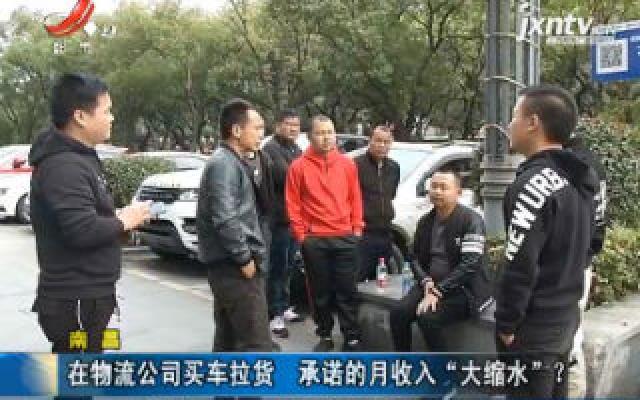"""南昌:在物流公司买车拉货 承诺的月收入""""大缩水""""?"""