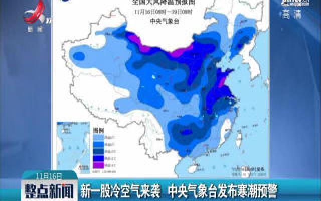 新一股冷空气来袭 中央气象台发布寒潮预警