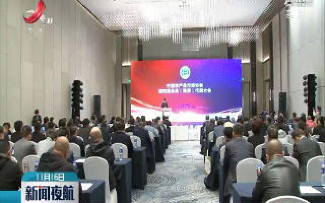 中国农产品市场协会第四届会员(理事)代表大会在昌举行