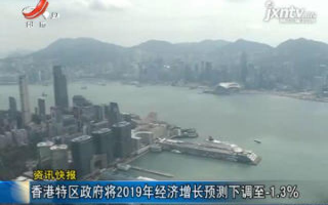 香港特区政府将2019年经济增长预测下调至-1.3%