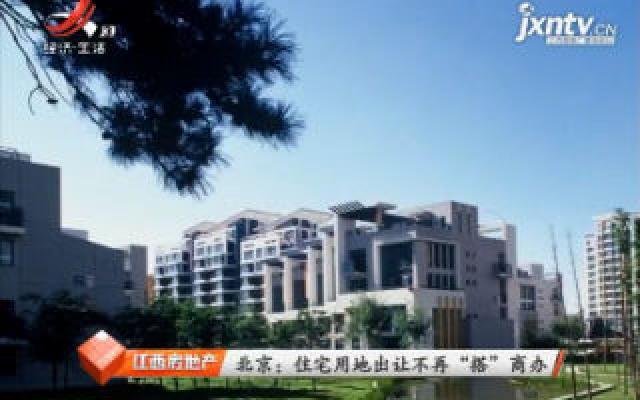 """北京:住宅用地出让不再""""搭""""商办"""