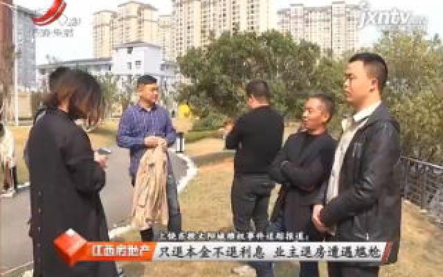 上饶东投太阳城维权事件追踪报道:只退本金不退利息 业主退房遭遇尴尬