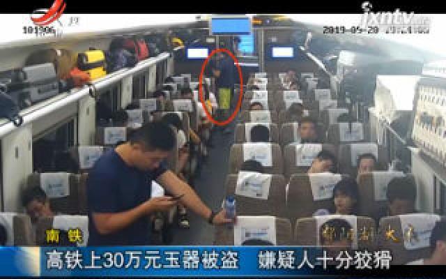 南铁:高铁上30万元玉器被盗 嫌疑人十分狡猾