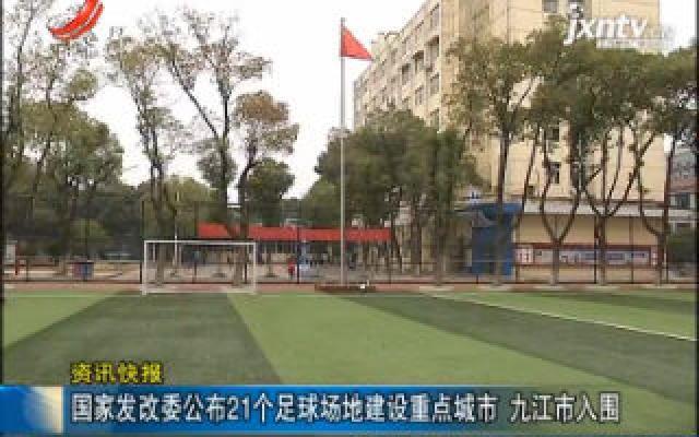 国家发改委公布21个足球场地建设重点城市 九江市入围