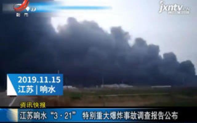 """江苏响水""""3·21"""" 特别重大爆炸事故调查报告公布"""