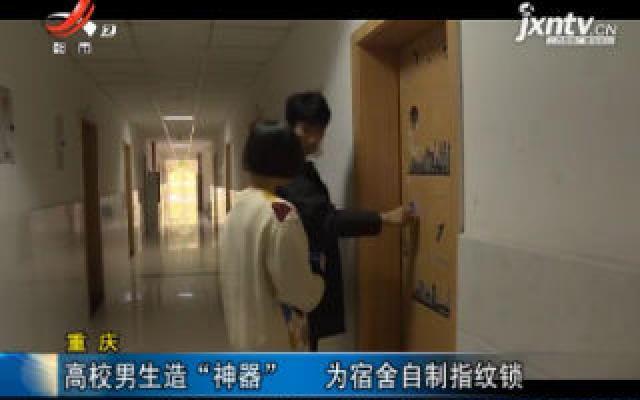 """重庆:高校男生造""""神器"""" 为宿舍自制指纹锁"""