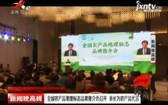 全国农产品地理标志品牌推介会召开 县长为农产品代言