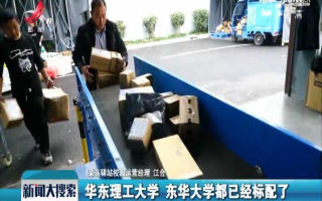 """上海:高校""""剁手党""""变身""""绿色合伙人"""""""