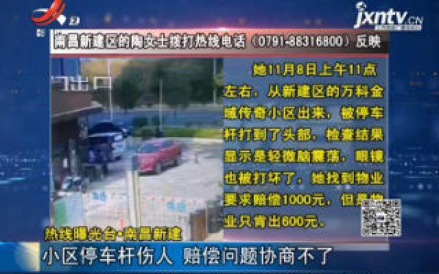 【热线曝光台】南昌新建:小区停车杆伤人 赔偿问题协商不了