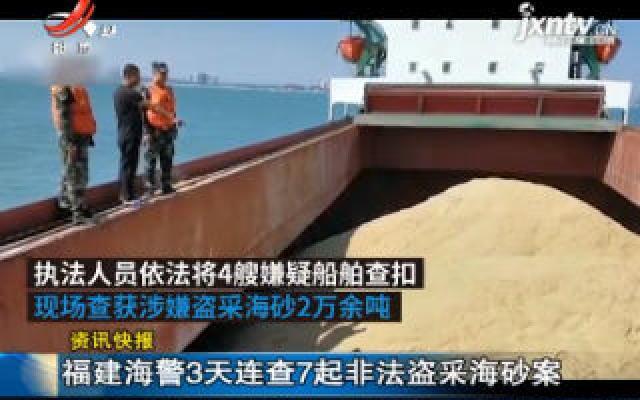 福建海警3天连查7起非法盗采海砂案