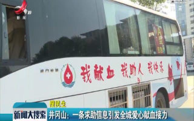 井冈山:一条求助信息引发全城爱心献血接力