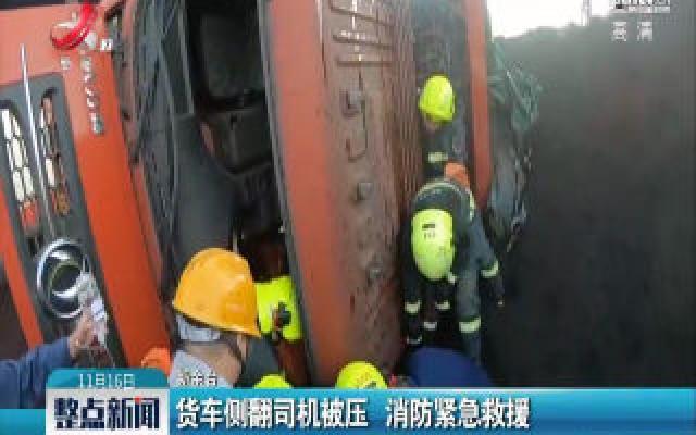江西新余:货车侧翻司机被压 消防紧急救援