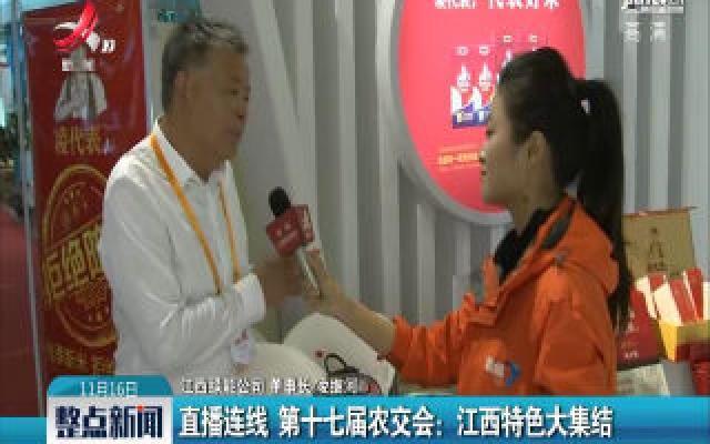 直播连线 第十七届农交会:江西特色大集结