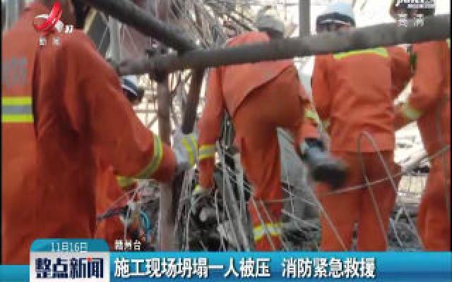 赣州石城:施工现场坍塌一人被压 消防紧急救援