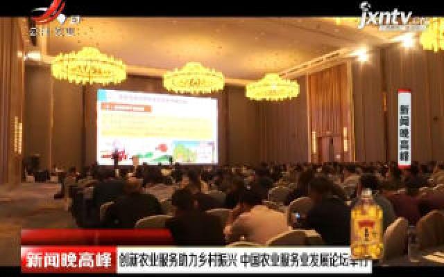 创新农业服务助力乡村振兴 中国农业服务业发展论坛举行
