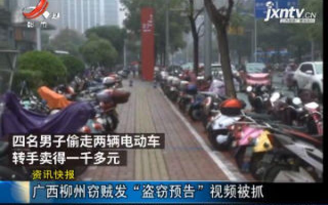 """广西柳州窃贼发""""盗窃预告""""视频被抓"""