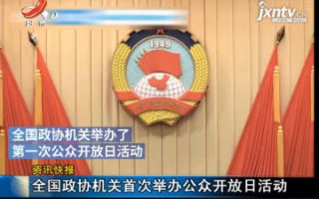 全国政协机关首次举办公众开放日活动