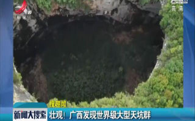 壮观! 广西发现世界级大型天坑群