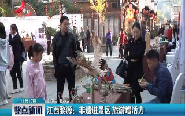 江西婺源:非遗进景区 旅游增活力