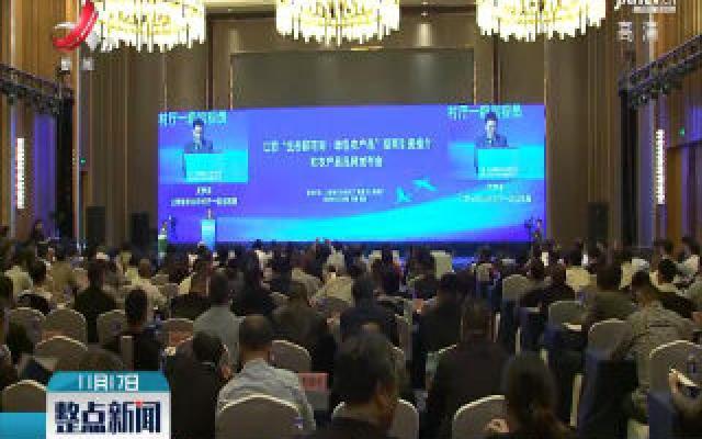 """江西""""生态鄱阳湖·绿色农产品""""招商引资推介会签约超190亿元"""