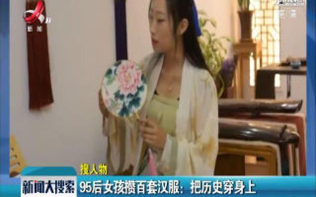 黑龙江·95后女孩攒百套汉服:把历史穿身上