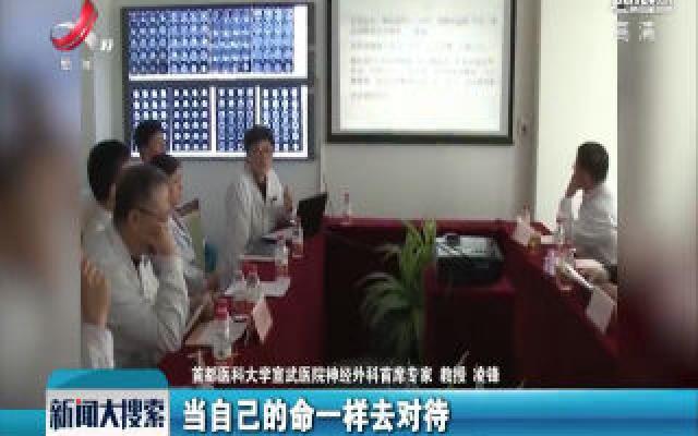 北京·医者凌锋:半个世纪的梦想和追寻