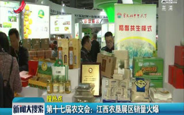 第十七届农交会:江西农垦展区销量火爆