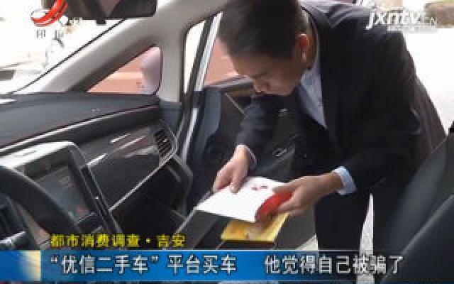 """【都市消费调查】吉安:""""优信二手车""""平台买车 他觉得自己被骗了"""
