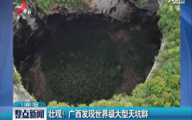 壮观!广西发现世界级大型天坑群