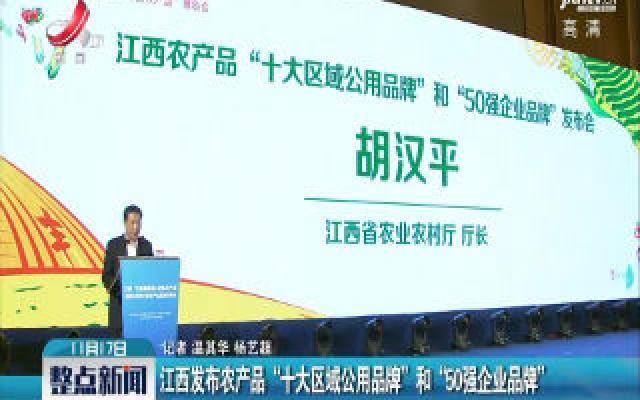 """江西发布农产品""""十大区域公用品牌""""和""""50强企业品牌"""""""