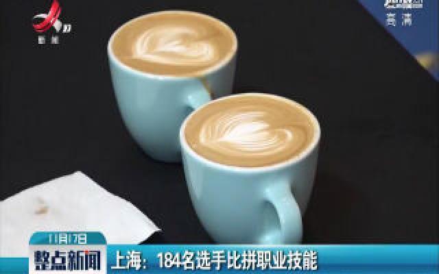 上海:184名选手比拼职业技能