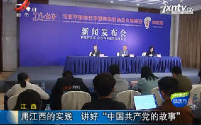 """用江西的实践 讲好""""中国共产党的故事"""""""