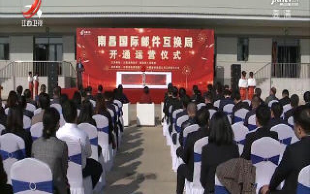 南昌国际邮件互换局开通运营