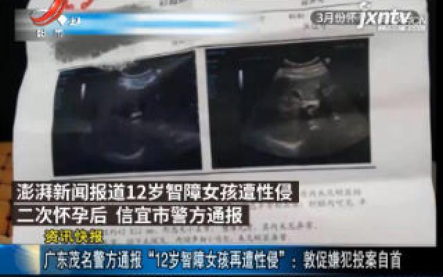 """广东茂名警方通报""""12岁智障女孩再遭性侵"""":敦促嫌犯投案自首"""