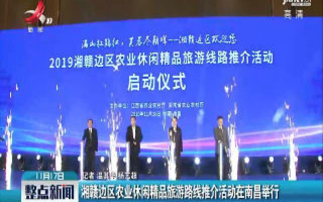 湘赣边区农业休闲精品旅游路线推介活动在南昌举行