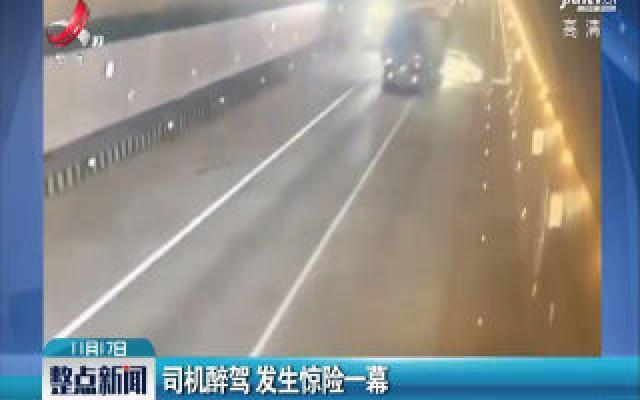 山东济南:司机醉驾 发生惊险一幕