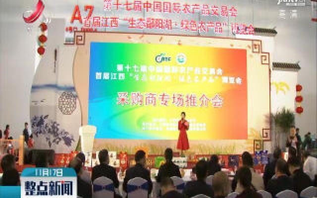 第十七届农交会:搭建推介舞台 唱响江西农产品生态品牌