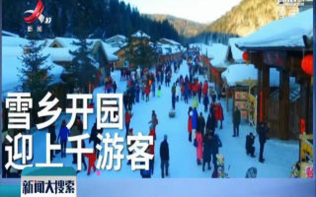 """黑龙江海林:雪乡开园 遍地""""雪蘑菇""""迎游客"""