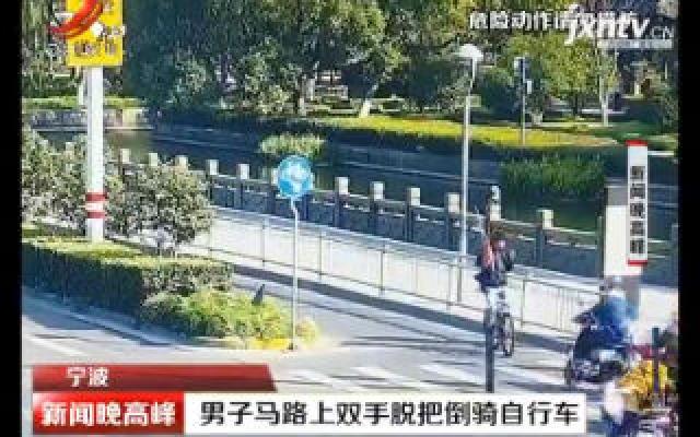 宁波:男子马路上双手脱把倒骑自行车