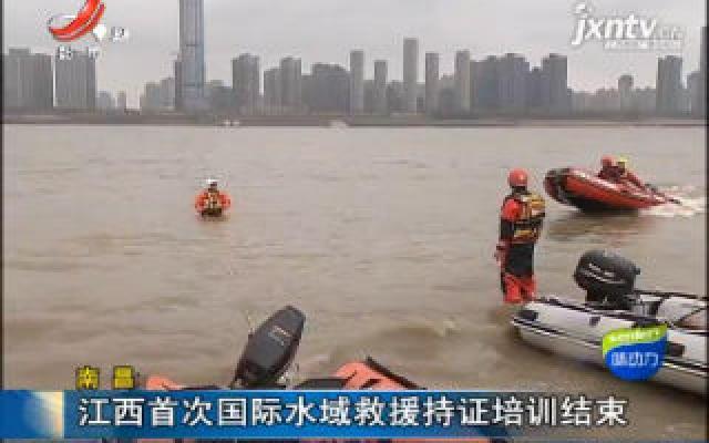 南昌:江西首次国际水域救援持证培训结束