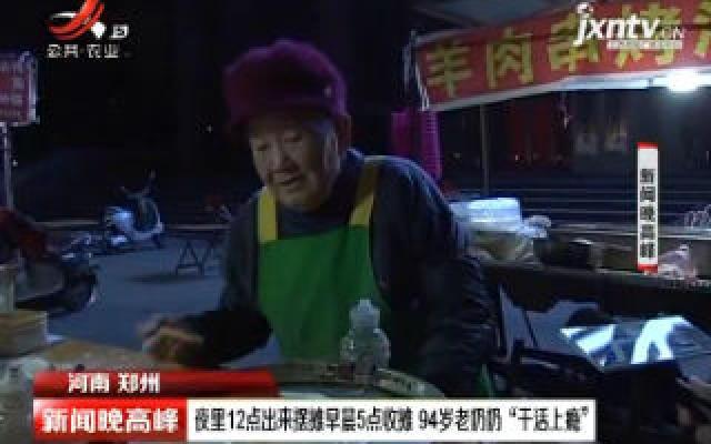 """河南郑州:夜里12点出来摆摊早晨5点收摊 94岁老奶奶""""干活上瘾"""""""