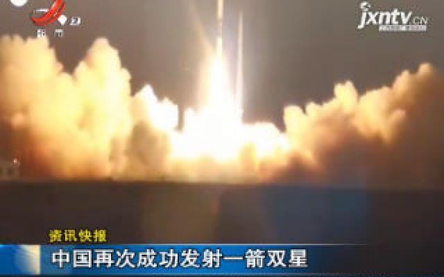 中国再次成功发射一箭双星