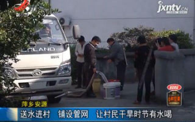 萍乡安源:送水进村铺设管网 让村民干旱时节有水喝