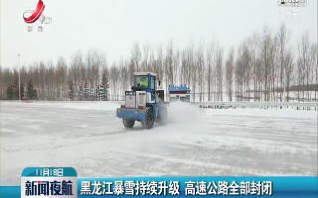 黑龙江暴雪持续升级 高速公路全部封闭