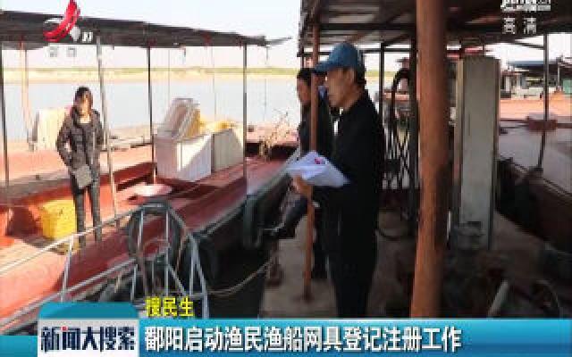 鄱阳启动渔民渔船网具登记注册工作