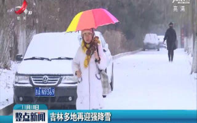 吉林多地再迎强降雪