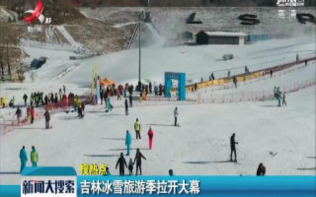 吉林冰雪旅游季拉开大幕
