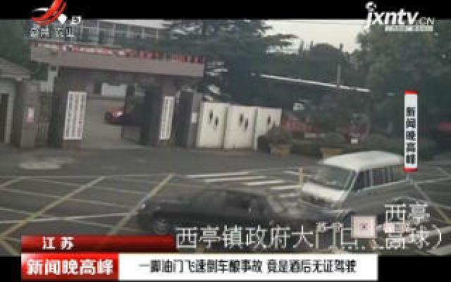 江苏:一脚油门飞速倒车酿事故 竟是酒后无证驾驶