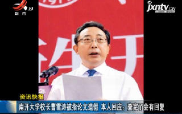 南开大学校长曹雪涛被指论文造假 本人回应:查完了会有回复